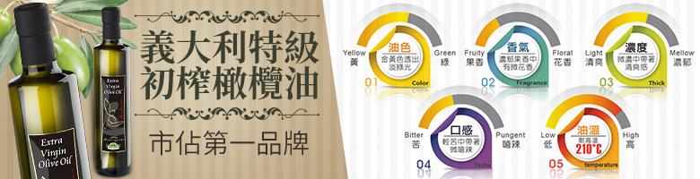 特級橄欖油↘$299