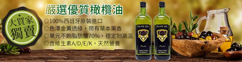 獨賣好物★純正橄欖油
