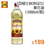 《百格仕BORGES》葵花油1000ml/瓶