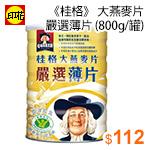 《桂格》大燕麥片嚴選薄片800g/罐