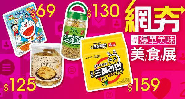 網夯美食展↘$69up
