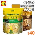 《盛香珍》濃厚雙味巧克酥 145g/袋花生+巧克力