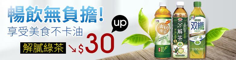 解膩綠茶↘$30up