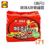 《味丹》味味A排骨雞麵90gx5包/組
