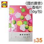《國姓農會》香梅片50g/包