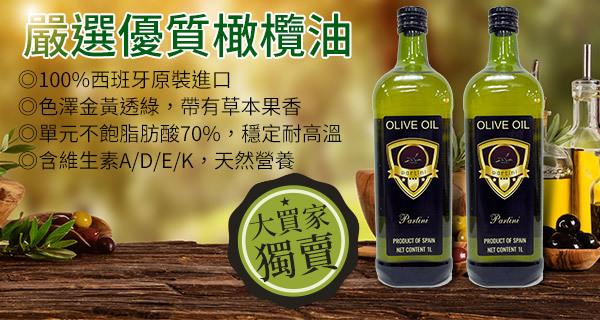 西班牙優質橄欖油