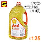 《大成》大豆沙拉油3L/瓶