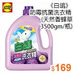 《白鴿》防霉抗菌洗衣精天然香蜂草3500gm/瓶