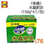 《南僑》水晶肥皂150g*4入/包