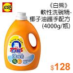 《白熊》軟性洗碗精-椰子油護手配方4000g/瓶