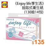 《Enjoy life享生活》抽取式衛生紙130抽14包