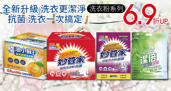 洗衣粉系列6.9折