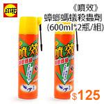 《噴效》蟑螂螞蟻殺蟲劑600ml*2瓶/組
