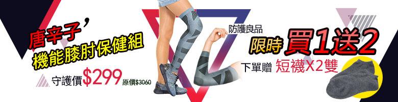 肘膝保健組↘299送襪子
