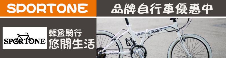 自行車8折起