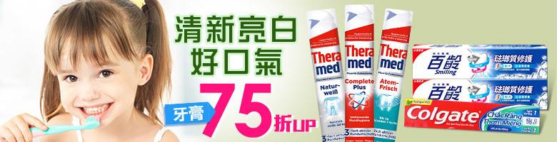 好口氣牙膏75折UP