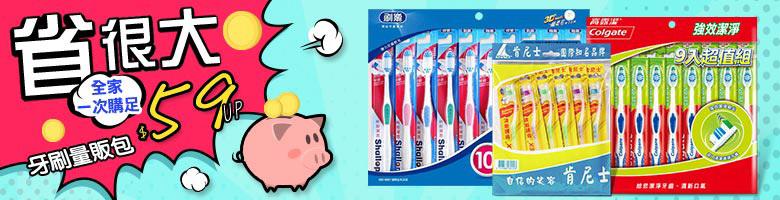 牙刷量販包$59UP