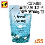 《雪芙蘭》海洋活泉沐浴乳補充包700g/包海礦鹽清爽
