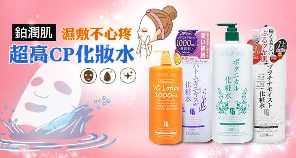 日本鉑潤肌化妝水