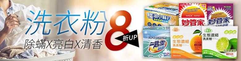 洗衣粉8折UP