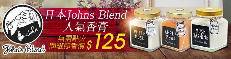 日本人氣香膏$125