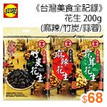 《台灣美食全記錄》麻辣花生145g/包