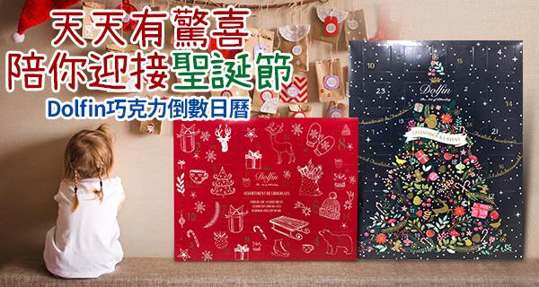 聖誕限定★倒數日曆