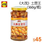 《大茂》土豆王360g/瓶