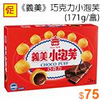 《義美》巧克力小泡芙171g/盒