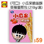 《可口》小瓜呆脆笛酥草莓量販包210g/盒