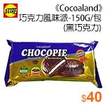 《Cocoaland》巧克力風味派-150G/包黑巧克力