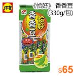 《恰好》香香豆330g/包