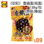 《安記》香鐵蛋(鳥蛋) 130g/包原味