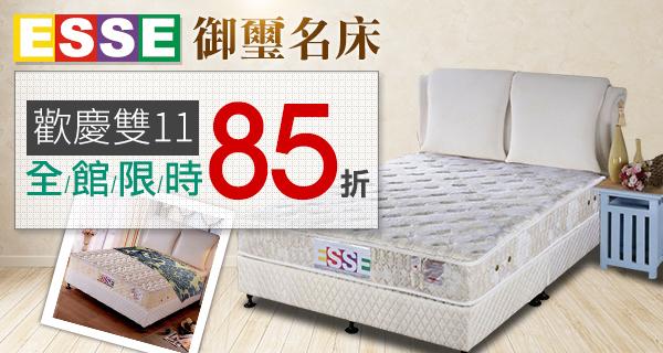 ★ESSE名床↘全館85折