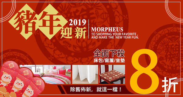 ★ 莫菲思迎新春↘8折起