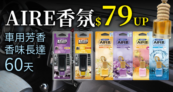 AIRE香氛$79UP