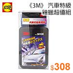 《3M》汽車特級釉蠟超值組