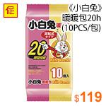 《小白兔》 暖暖包20h (10PCS/包)