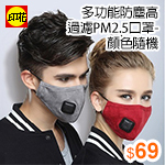 多功能防塵高過濾PM2.5口罩-顏色隨機