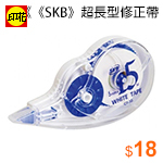 《SKB》超長型修正帶CT-30-15MX5mm