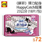 《蘇菲》彈力貼身HappyCatch超薄23公分18片/包