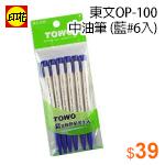 東文OP-100中油筆 (藍#6入)