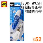 《SDI》iPUSH輕鬆按修正帶附替換內帶寬5mmx長6M