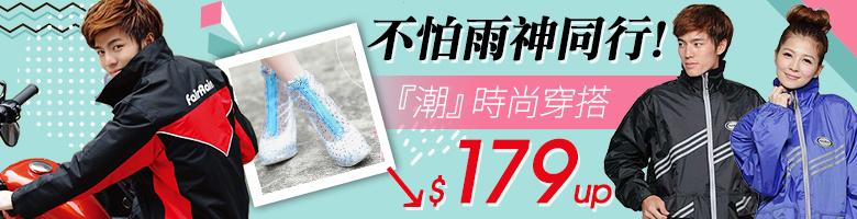 雨季潮出水↘$179up