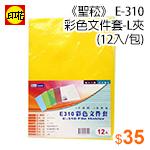 《聖菘》 E-310彩色文件套-L夾 (12入/包)