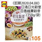 《即期2020.04.08》 日清日光穀堡百香纖果穀麥 (350g/袋)