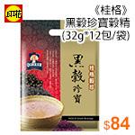 《桂格》 黑穀珍寶穀精 (32g*12包/袋)