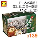 《古坑鄉農會》加比山二合一咖啡12g*18包/盒