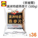 《麥維爾》 澳洲特級燕麥片 (500g)