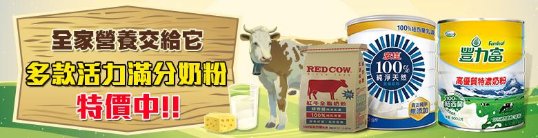 營養奶粉↘多款特價中